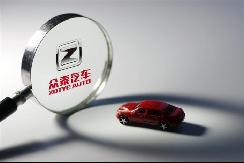 众泰汽车重整受阻,意向投资人上海智阳决定暂缓投资