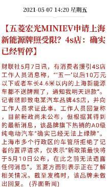上海绿牌新政迟迟未出,微型电动车限购真能治堵吗?