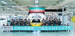 量产在即 爱驰U6首批试制车正式下线
