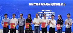 """零跑汽车喜获""""金华经济技术开发区质量管理优秀案例""""奖项"""