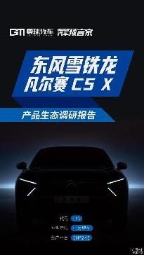 东风雪铁龙凡尔赛C5 X产品生态调研报告.pdf