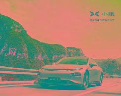 小鹏汽车5月交付量同比大增483%,P7打破历史纪录