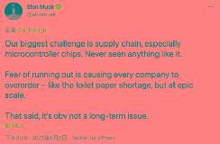 马斯克:我们最大的挑战来自供应链