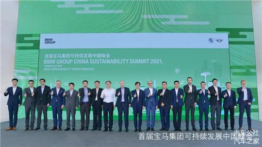"""中国启动""""碳经济""""之时,宝马拿出了自己的可持续发展计划"""