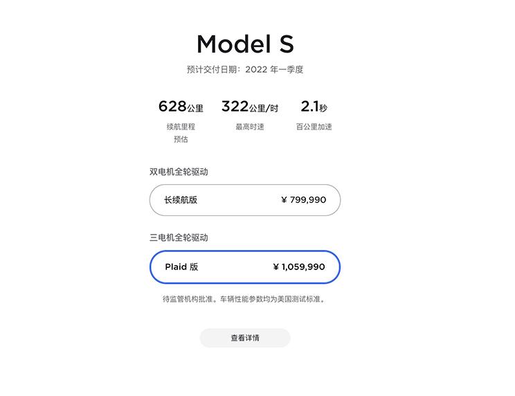 售105.999万 特斯拉Model S Plaid国内售价上调6万元