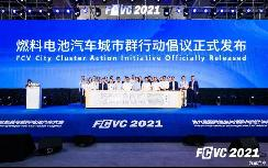 上海等启动燃料电池汽车城市群合作项目