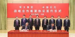 恒大集团与中国石化已达成战略合作