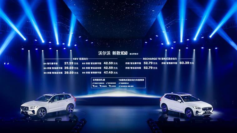 售价37.39万元起,沃尔沃新款XC60上市