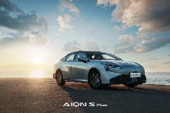 三种续航/六种配色 广汽埃安AION S Plus定于6月23日上市