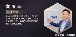 主打氢电双能 长城高端品牌沙龙新消息