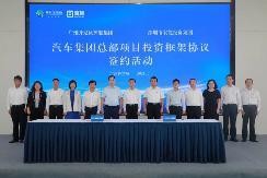 宝能新能源获战略投资120亿元,总部将落户广州