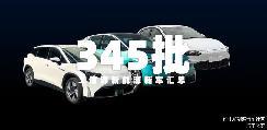 小鹏N5网约车、汉DM-i、改款Aion LX等,345批工信部新能源车汇总