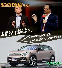 超级播报:小米要和比亚迪联合造车吗