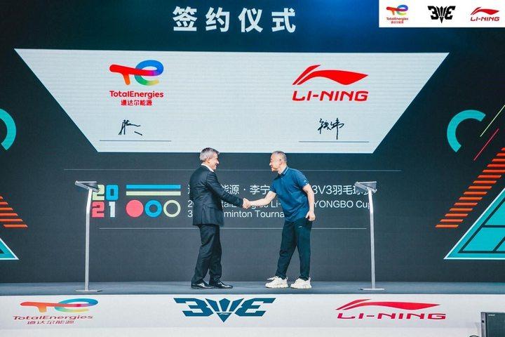 道达尔能源携手李宁推动羽毛球文化发展