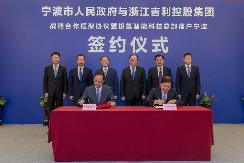吉利和宁波市政府签署战略合作协议,极氪智能科技全球总部落户宁波