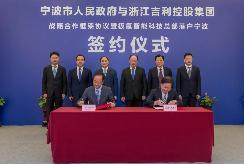 极氪智能科技全球总部落户宁波,推动万亿级汽车产业集群建设