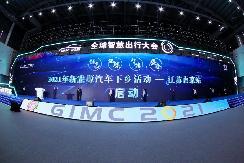 2021新能源汽车下乡南京站启动:39个品牌参与,多种购车优惠