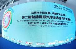 场面火爆!!第二届智能网联汽车生态合作产业峰会在南京顺利召开