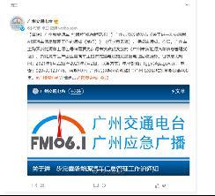 """广州发布征求意见稿:""""绿牌""""申领更加规范严格"""
