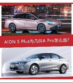 15万元的正确打开方式,广汽埃安AION S Plus、几何A Pro怎么选?