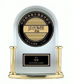 别克蝉联J.D.Power中国销售服务满意度研究(SSI)主流车品牌第一名