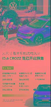 ID.6 CROZZ 正式公布价格并接受预订 综合补贴后价格23.98—33.48万元