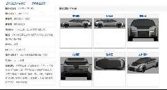 高合下一代概念车专利图曝光,或为Concept H的进阶版
