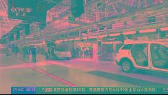 数字化智慧工厂赋能,爱驰汽车铸就高标准的中国智造