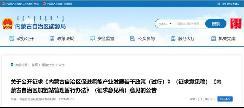 内蒙古 2025年推广燃料电池汽车10000辆