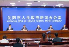 官宣!2021中国(沈阳)智能网联汽车国际大会 将于9月9日在沈阳开幕