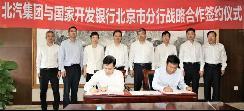 北汽集团与国家开发银行签署战略合作协议,北汽集团及其下属公司获得500亿元合作额度