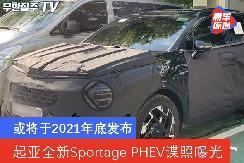 起亚全新Sportage PHEV谍照曝光 或将于2021年底发布