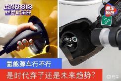 氢能源车行不行,是时代弃子还是领跑未来?
