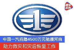 中国一汽捐赠4500万元驰援河南 助力救灾和灾后恢复工作