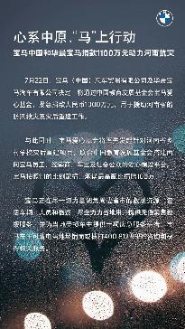 宝马中国和华晨宝马捐款1100万元助力河南抗灾
