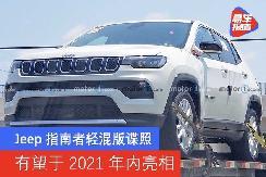 Jeep指南者轻混版谍照 有望于2021年内亮相