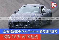 全新玛莎拉蒂GranTurismo赛道测试谍照 搭载3.0升V6发动机
