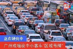 """正在研究中 广州或增设中小客车""""区域号牌"""""""