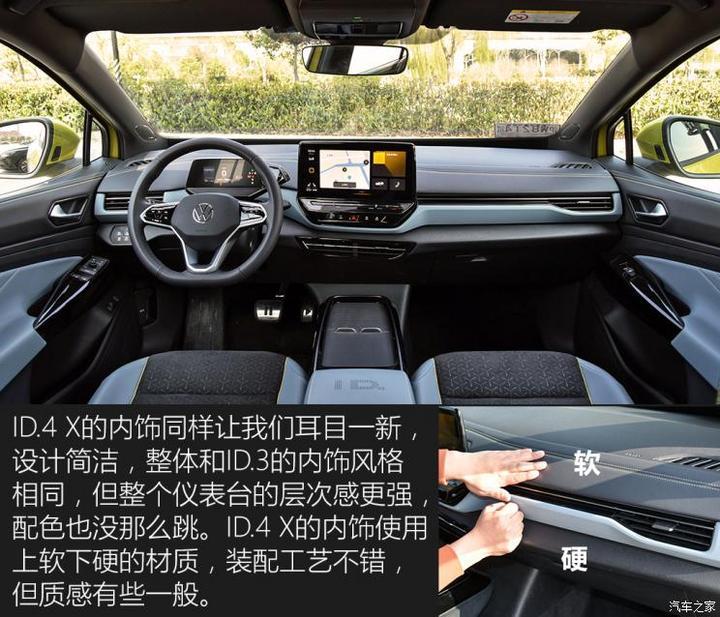 上汽大众 ID.4 X 2021款 Prime 劲能四驱版