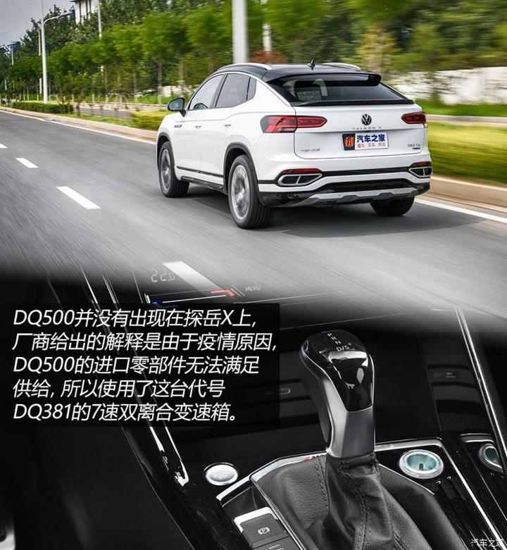一汽-大众 探岳X 2020款 380TSI 四驱尊崇智联版