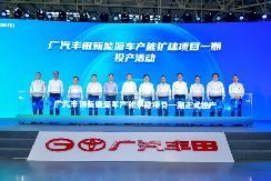 新能源车产能扩建项目一期投产,广汽丰田再添发展新引擎