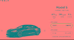 特斯拉Model S/X售价调整:长续航版本分别上涨3万元