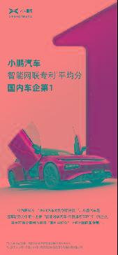 """""""2021汽车专利创新指数""""发布 小鹏汽车智能网联专利平均分获国内车企第一"""