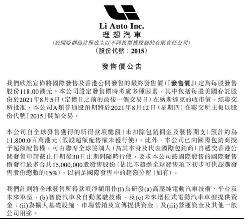 118港元/股 理想汽车拟募资116亿港元