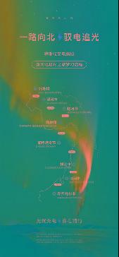 """特斯拉充电""""新基建""""到达中国最北端漠河北极村"""