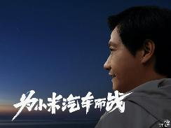 小米造车迈出关键一步,总部将落户北京,同步建设工厂