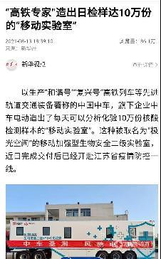 """央媒点赞!中车电动""""核酸检测神器""""落户连云港"""
