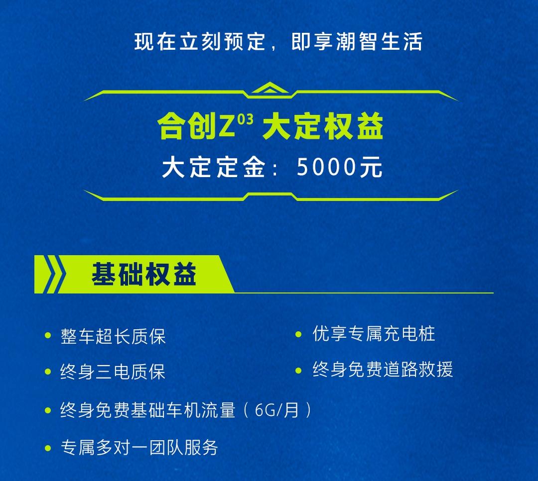 售价13万起/续航可达600km 合创Z03全面开启大定