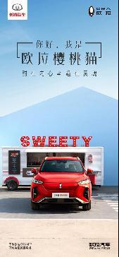 针对女性设计/首搭无钴电池 欧拉最新电动车命名樱桃猫