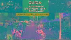 AutoX发布全球首个城中村晚高峰完全无人驾驶视频